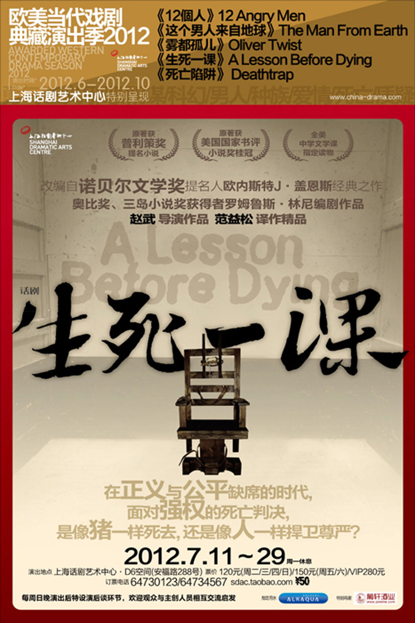 <em></em> Shanghai Dramatic Arts Center production poster of <em>A Lesson Before Dying</em>